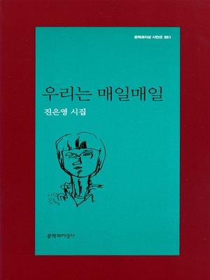 cover image of 우리는 매일매일 - 문학과지성 시인선 351