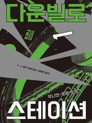 cover image of 다운빌로 스테이션 1
