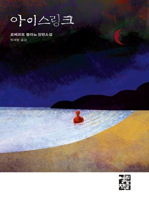 cover image of 아이스링크