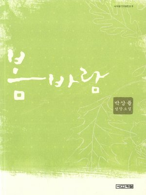 cover image of 봄바람