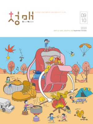 cover image of 청소년 매일성경 2020년 9-10월호(창37-50장,고후,시편24~39편)