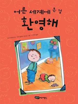 cover image of 어른 세계에 온 걸 환영해