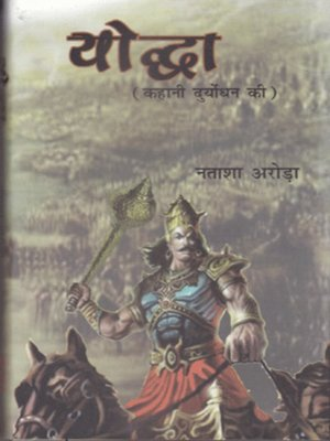 cover image of Yoddhā