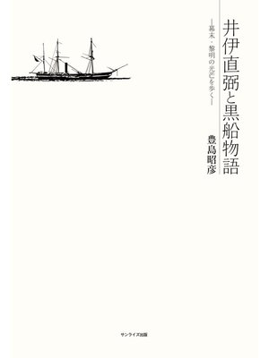 cover image of 井伊直弼と黒船物語 幕末・黎明の光芒を歩く: 本編