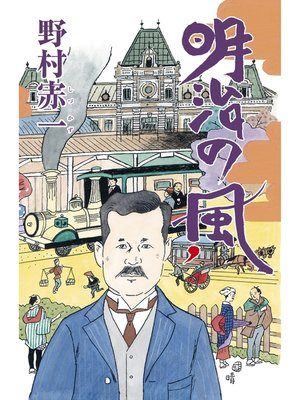 cover image of 明治の風: 本編