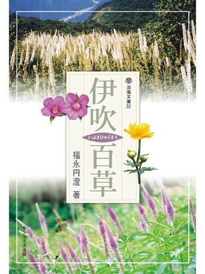 cover image of 伊吹百草: 本編