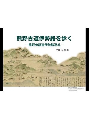 cover image of 熊野古道伊勢路を歩く: 本編