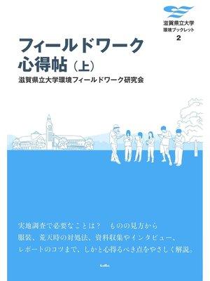 cover image of フィールドワーク心得帖〈上〉: 本編