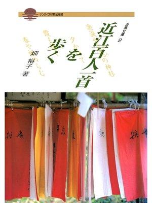 cover image of 近江百人一首を歩く: 本編
