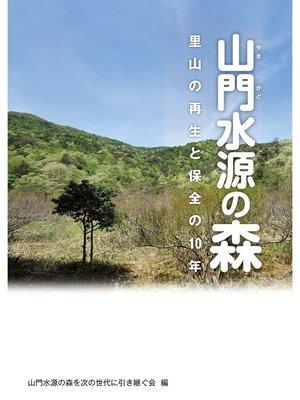 cover image of 山門水源の森 里山の再生と保全の10年: 本編