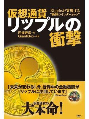 cover image of 仮想通貨リップルの衝撃: 本編