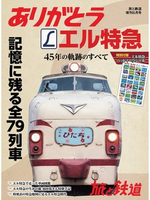 cover image of 旅と鉄道2018年増刊5月号 ありがとうエル特急 45年の軌跡のすべて: 本編