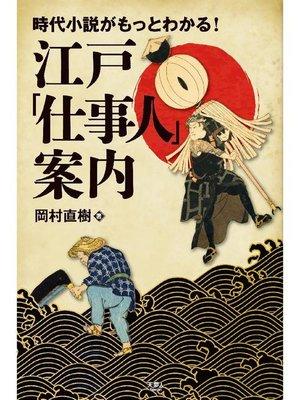 cover image of 時代小説がもっとわかる! 江戸「仕事人」案内: 本編