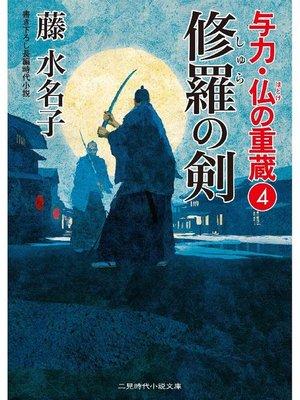 cover image of 与力・仏の重蔵4 修羅の剣: 本編