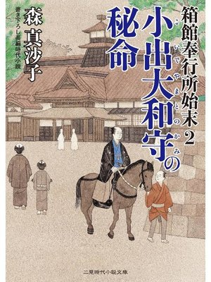 cover image of 箱館奉行所始末2 小出大和守の秘命: 本編