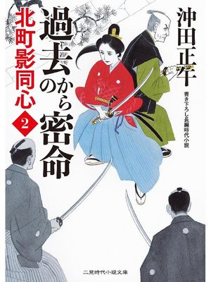 cover image of 過去からの密命 北町影同心2: 本編