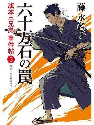 cover image of 六十万石の罠 旗本三兄弟 事件帖3: 本編