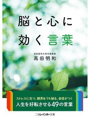 cover image of 脳と心に効く言葉: 本編