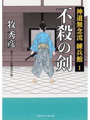 cover image of 不殺の剣 神道無念流 練兵館1: 本編