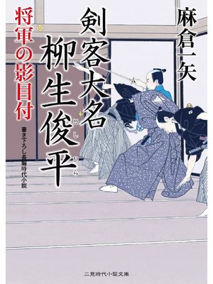 cover image of 剣客大名 柳生俊平 将軍の影目付: 本編