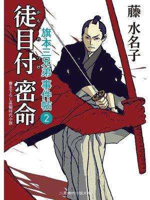 cover image of 徒目付 密命 旗本三兄弟 事件帖2: 本編