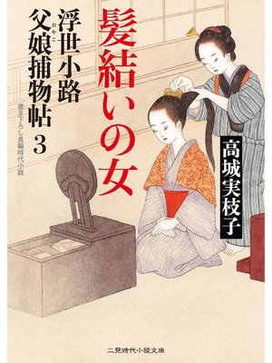 cover image of 髪結いの女 浮世小路 父娘捕物帖3: 本編