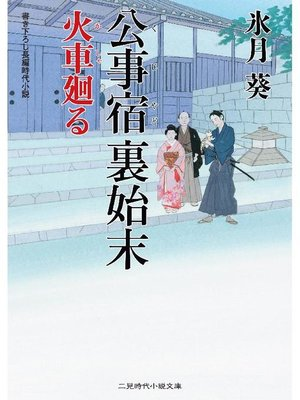 cover image of 公事宿 裏始末 火車廻る: 本編