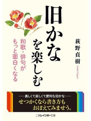 cover image of 旧かなを楽しむ 和歌・俳句がもっと面白くなる: 本編
