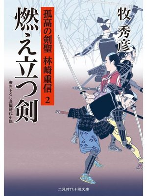 cover image of 燃え立つ剣 孤高の剣聖 林崎重信2: 本編
