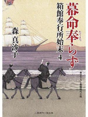 cover image of 箱館奉行所始末4 幕命奉らず: 本編