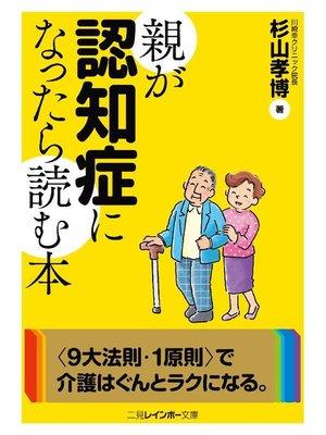 cover image of 親が認知症になったら読む本: 本編