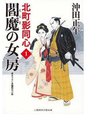 cover image of 閻魔の女房 北町影同心1: 本編