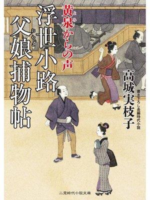 cover image of 浮世小路 父娘捕物帖 黄泉からの声: 本編