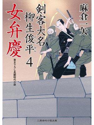 cover image of 女弁慶 剣客大名 柳生俊平4: 本編