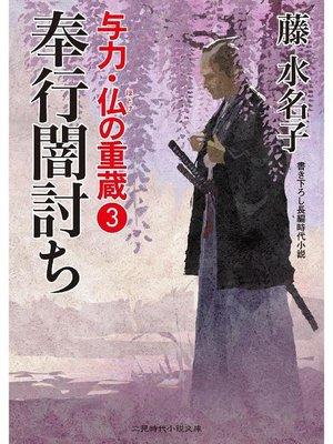 cover image of 与力・仏の重蔵3 奉行闇討ち: 本編