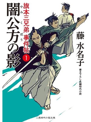 cover image of 闇公方の影 旗本三兄弟 事件帖1: 本編