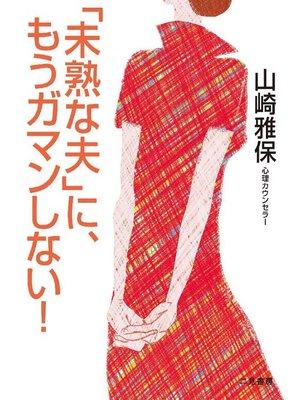 cover image of 「未熟な夫」に、もうガマンしない!: 本編