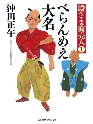 cover image of べらんめえ大名 殿さま商売人1: 本編