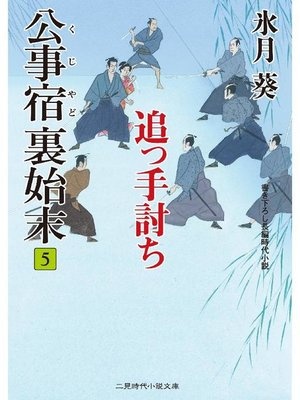 cover image of 公事宿 裏始末5 追っ手討ち: 本編