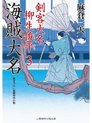 cover image of 海賊大名 剣客大名 柳生俊平3: 本編