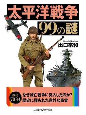 cover image of 太平洋戦争99の謎: 本編
