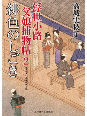 cover image of 緋色のしごき 浮世小路 父娘捕物帖2: 本編