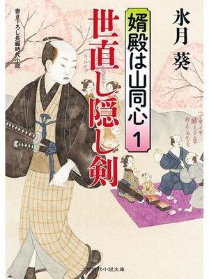 cover image of 世直し隠し剣 婿殿は山同心1: 本編