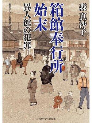 cover image of 箱館奉行所始末 異人館の犯罪: 本編