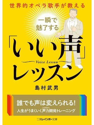 cover image of 世界的オペラ歌手が教える 一瞬で魅了する「いい声」レッスン: 本編