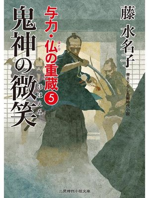 cover image of 与力・仏の重蔵5 鬼神の微笑: 本編
