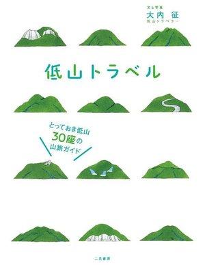 cover image of 低山トラベル とっておき低山30座の山旅ガイド: 本編