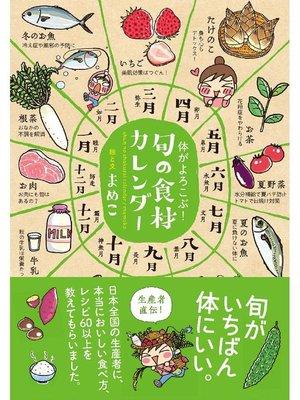 cover image of 体がよろこぶ!旬の食材カレンダー: 本編