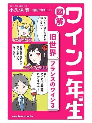 cover image of 図解 ワイン一年生 <旧世界 フランスのワイン3>: 本編