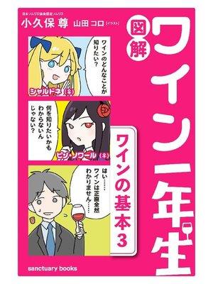 cover image of 図解 ワイン一年生 <ワインの基本3>: 本編